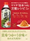 『ヤマサ「昆布つゆ」万能レシピ』