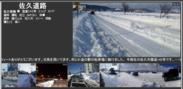 豪雪時、サイネージ画面イメージ