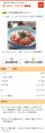 レシピ例(トマトのサラダ)