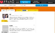 「きもちなび」映画ランキングサイト