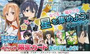 「ソードアート・オンライン」星を集めよう!キャンペーン