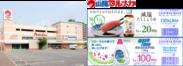 山陽マルナカ店舗画像とサンプルクーポン