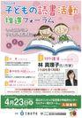 「子どもの読書活動推進フォーラム」チラシ