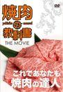 「焼肉の教科書 THE MOVIE」DVD