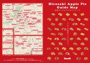 『弘前アップルパイガイドマップ』
