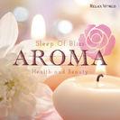 至福の眠れるアロマ