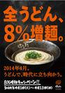 8%増麺ポスター