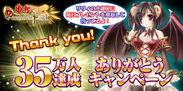「姫奪!」35万人ありがとうキャンペーン