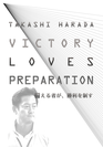 VICTORY LOVES PREPARATION~備える者が、勝利を制す~