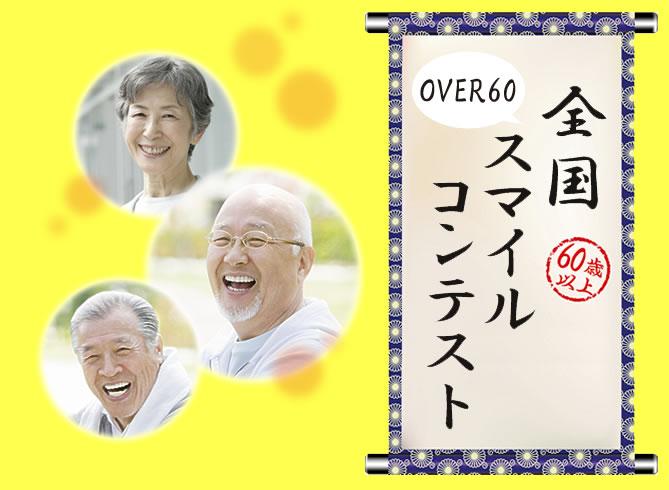 60歳以上の方の笑顔の写真を募集!ポスタルくらぶとソーシャルサービスが「OVER 60 全国スマイルコンテスト」を実施中(3月31日〆切) 豪華賞品も!