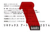 リキテックス アートプライズ2014