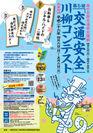 第5回「交通安全」川柳コンテスト ポスター