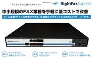 「OpenText RightFax Express」イメージ