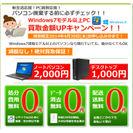 不要PC買取価格UPキャンペーン