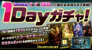 1DAYガチャ