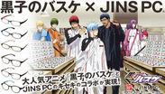 『黒子のバスケ JINS PC(R)』
