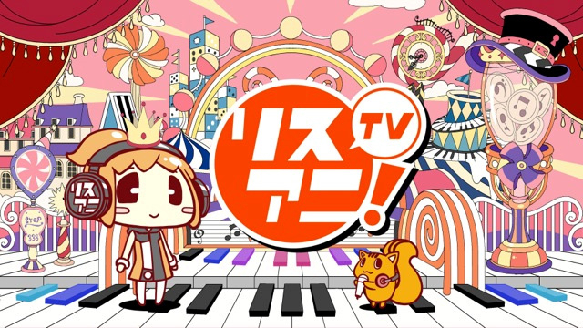 リスアニ!TV」がリニューアル!...
