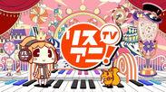 リスアニ!TV 3rd Season