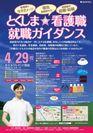 「とくしま★看護職 就職ガイダンス」 ポスター