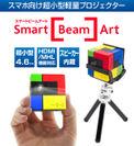 Smart Beam Art
