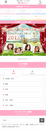 スマートフォン画面(TOPページ)