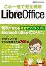 『これ一冊で完全理解 LibreOffice』