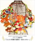 フェルト刺繍の首飾り~森のいのち~