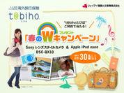 t@bihoたびほ『春のダブルキャンペーン』