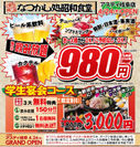 オープン記念!500円キャッシュバック!!
