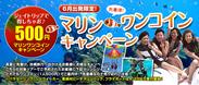マリン☆ワンコインキャンペーン