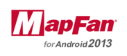 「MapFan for Android 2013」ロゴ
