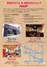 """「Udagawa Cafe""""JAZZY NIGHT""""」フライヤー(裏)"""