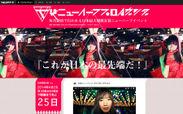 女装ニューハーフ プロパガンダ サイトTOPページ