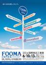 FOOMA JAPAN 2014 国際食品工業展ポスター