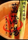 菖蒲湯イメージ1