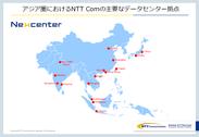 アジア圏におけるNTT Comの主要なデータセンター拠点