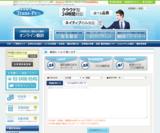 「翻訳プロ(trans-Pro.)」サイトイメージ