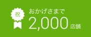 「スマレジ・タイムカード」2,000店舗達成