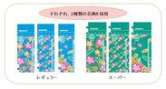 「Happy バカンスデザイン」 3種類の花柄 個包装
