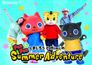 しまじろうとMimiのFun Fun Summer Adventure