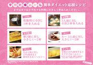 ダイエット応援レシピ1