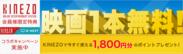 KINEZO×U-NEXT コラボキャンペーン