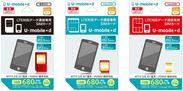 U-mobile SIMカード三種