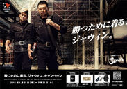 キャンペーン有りビジュアル桜庭、HIROYA