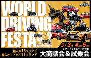 WORLD DRIVING FESTA 2014