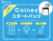 Coineyスタートキット
