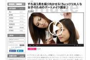 charismata.tv(カリスマ.TV)動画イメージ