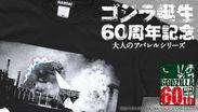ゴジラ誕生60周年記念 大人のアパレルシリーズ