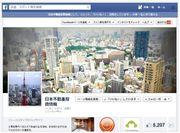 日本不動産投資情報