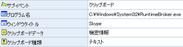 """Windowsストアアプリにおけるクリップボードのログ (Skypeで""""機密情報""""という文字列をクリップボードに保存した場合のログ例)"""